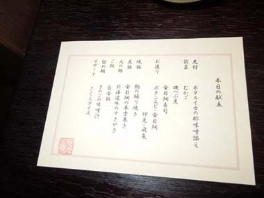 むつみ庵 晩御飯③.jpg