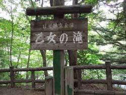 乙女の滝③.jpg