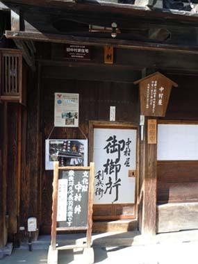 奈良井宿⑦.jpg