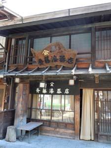 奈良井宿⑮.jpg