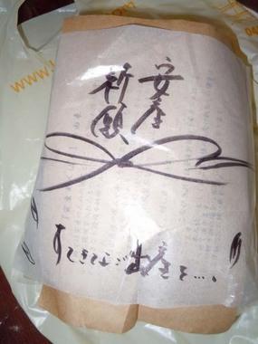 安産パン①.jpg